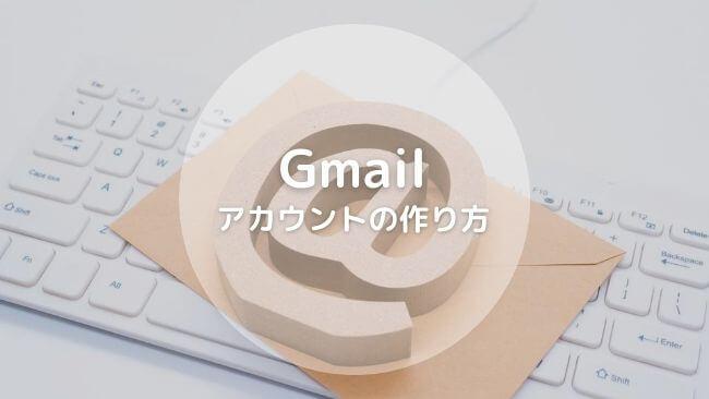 Googleアカウント Gmailの作りかた