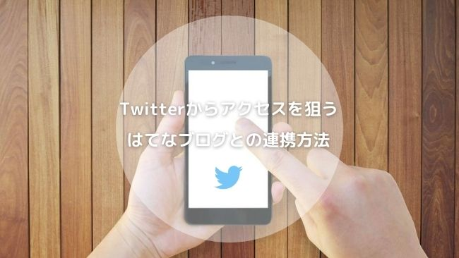 Twitterからアクセスを狙う ブログとの連携方法