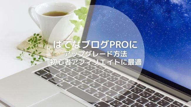 はてなブログProにアップグレード方法を解説