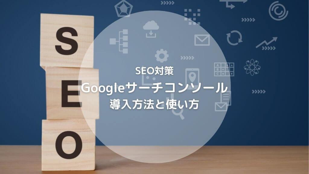 サーチコンソール導入方法と使い方 SEO はてなブログ