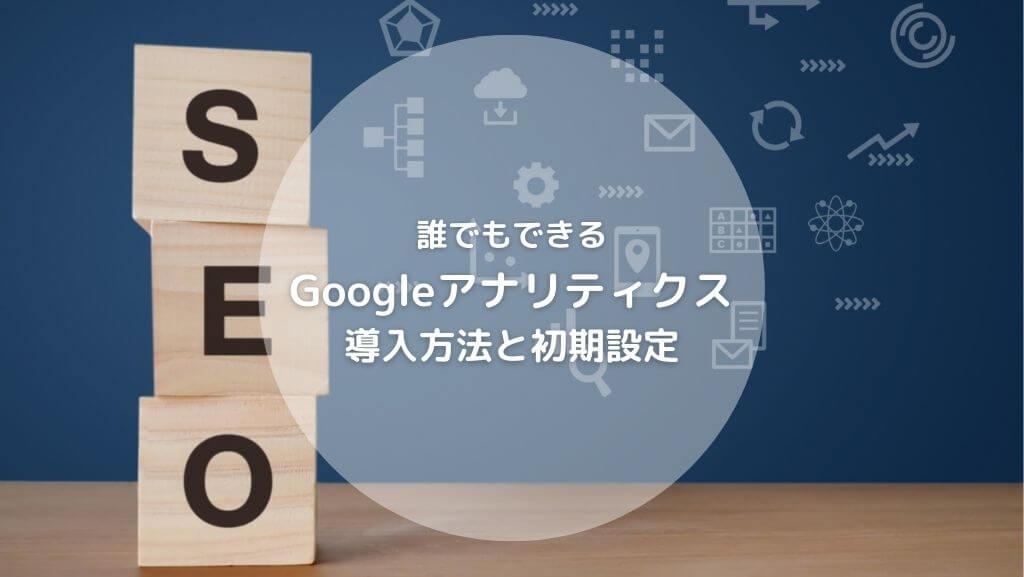Googleアナリティクス導入方法と初期設定