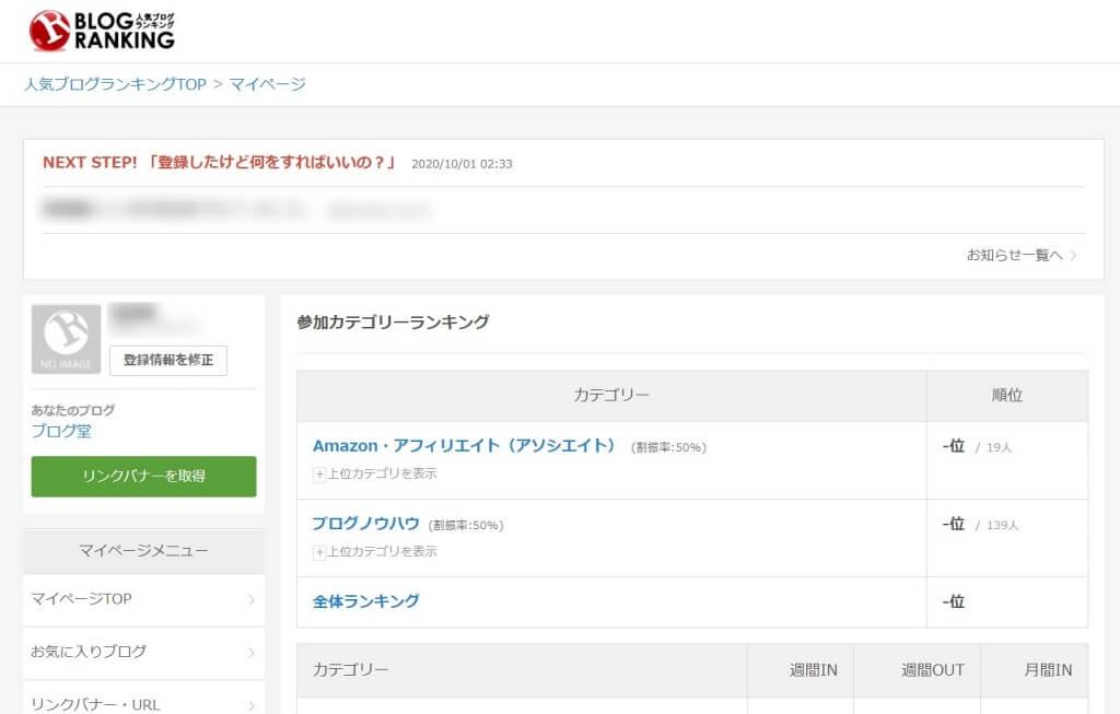 f:id:hato4268:20201001153912j:plain
