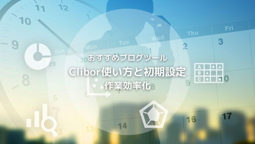 おすすめブログツール Clibor使い方と初期設定 作業効率化