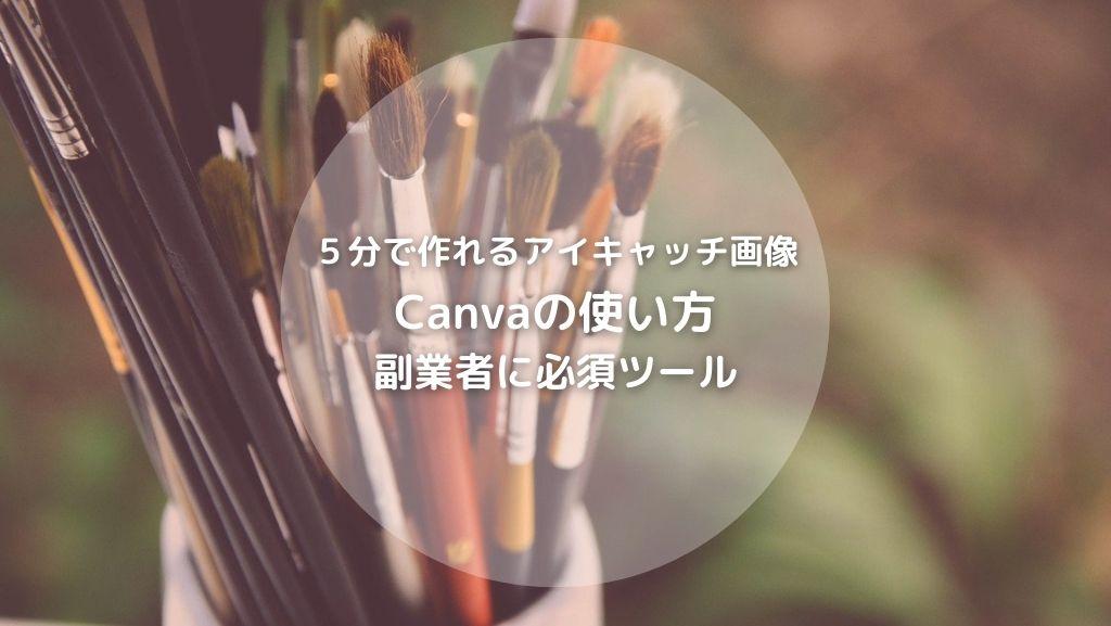 5分で作れるアイキャッチ画像 Canvaの使い方 副業者に必須ツール
