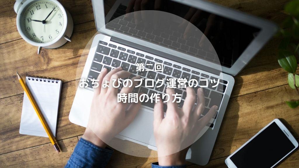 第二回 おちょびのブログ運営のコツ 時間の作り方