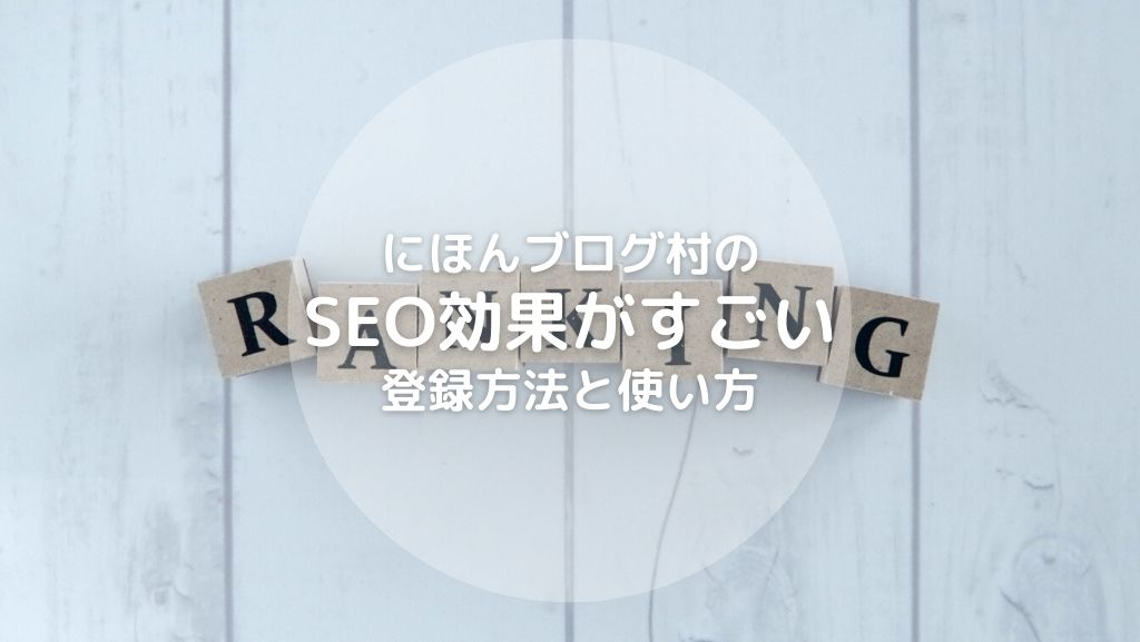 にほんブログ村 SEO効果がすごい 登録方法と使い方