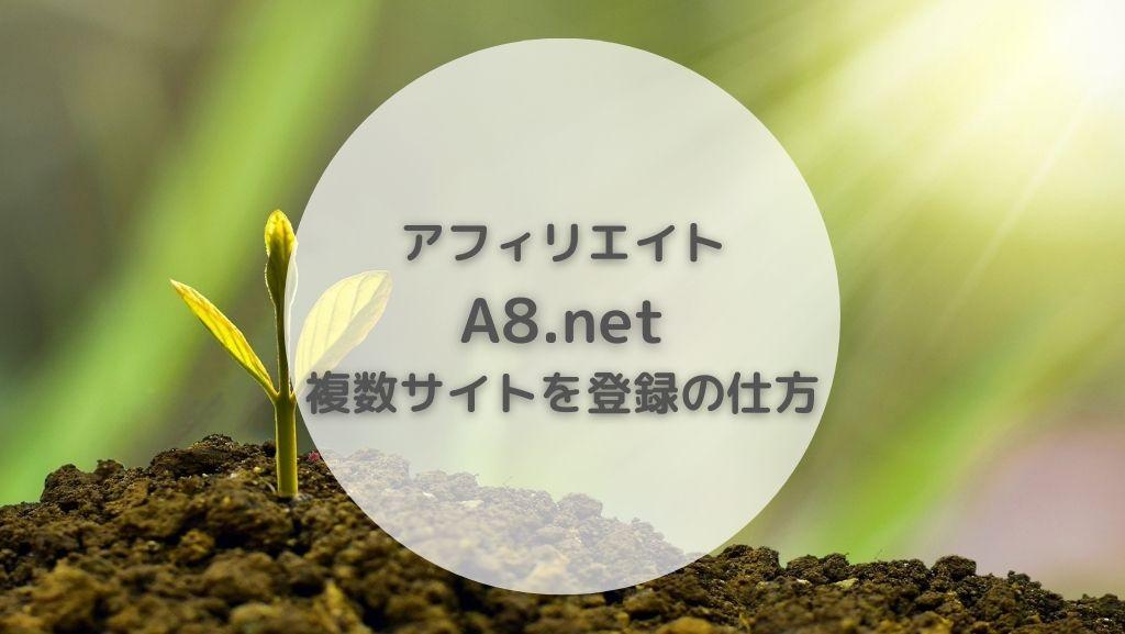 アフィリエイト A8ネット 複数サイトを登録 追加の仕方 ASP