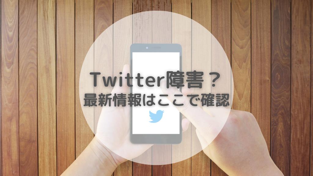 Twitter障害 最新情報はここで確認 チェック方法など