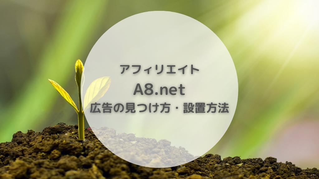 アフィリエイト 簡単 A8ネット 広告の見つけ方 広告の設置方法 はてなブログ
