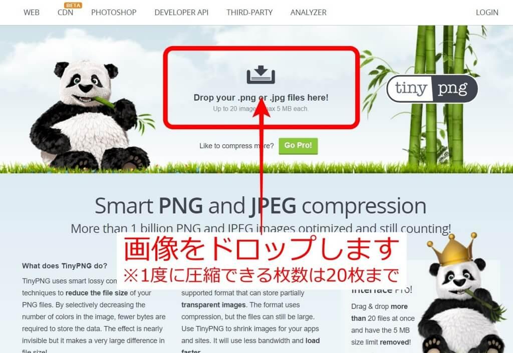 TinyPNGの使い方1