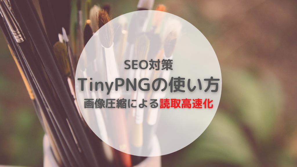 SEO対策 画像圧縮して読み取り高速化 TinyPNGの使い方