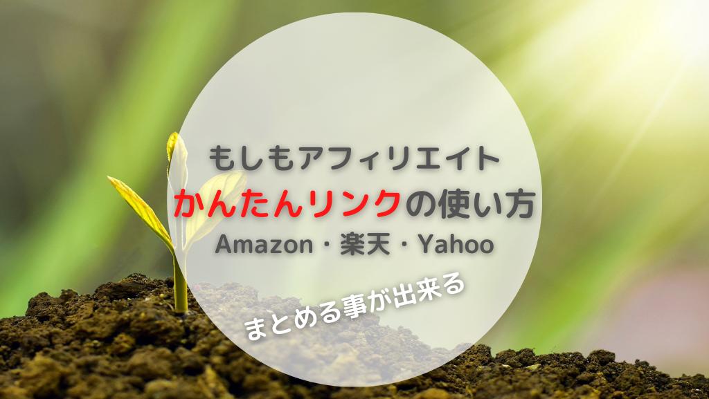 もしもアフィリエイト Amazon・楽天市場・Yahooショッピング かんたんリンクの使い方