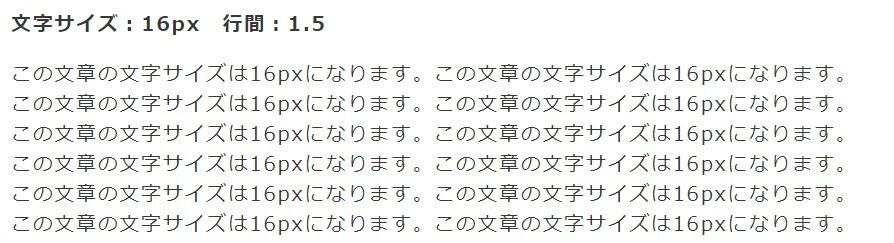 文字16px 行間1.5
