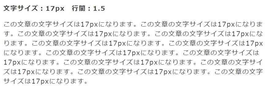 文字17px 行間1.5