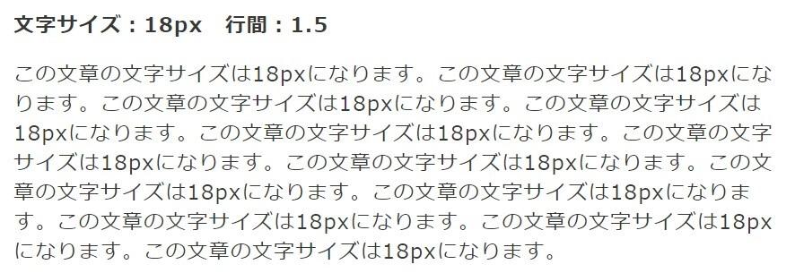 文字18px 行間1.5