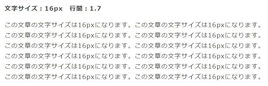 文字16px 行間1.7