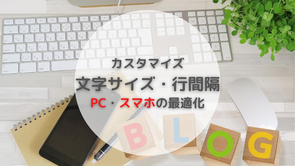 ブログカスタマイズ 文字サイズ・行間隔の最適化 PC・スマホの設定方法
