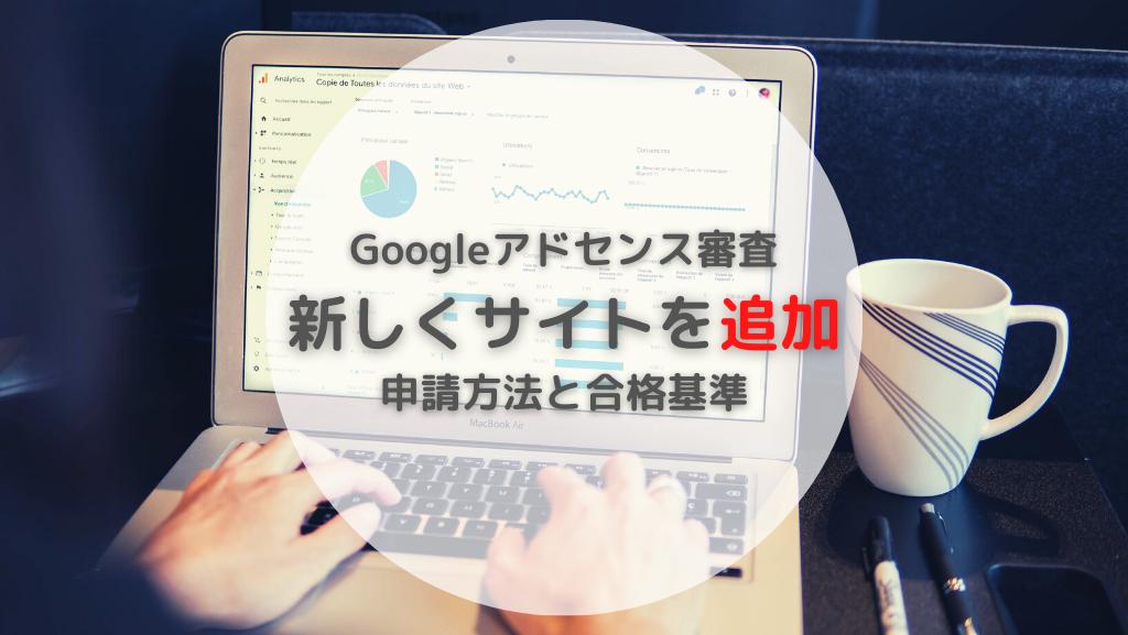 Googleアドセンス審査 新しくサイトを追加する方法 はてなブログ