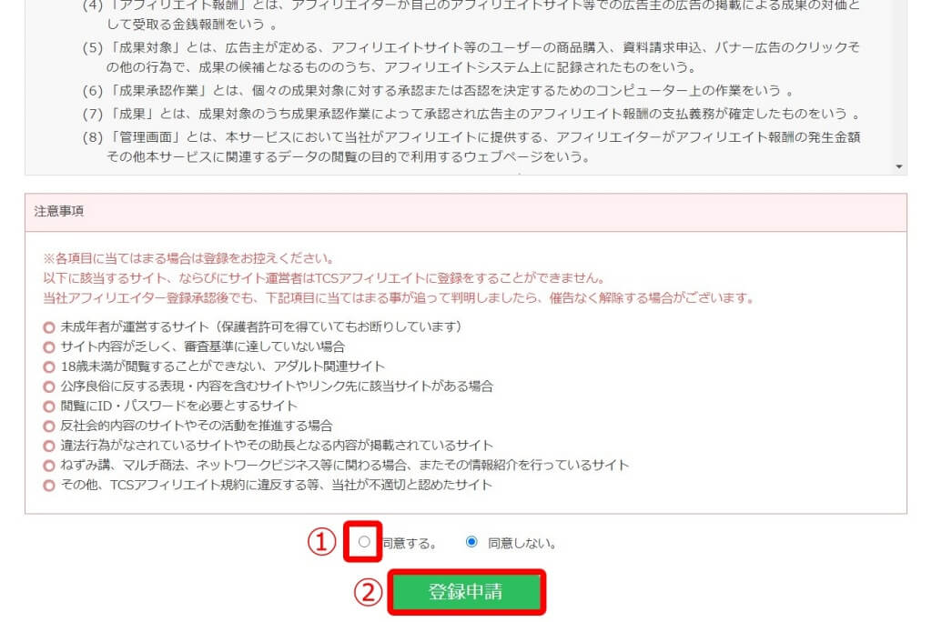 TCSアフィリエイト登録②
