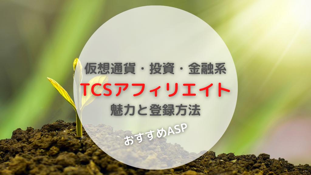 TCSアフィリエイト登録方法 おすすめASP 仮想通貨・株式投資・金融系 登録方法と魅力