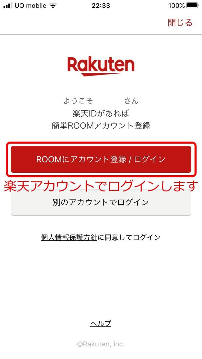楽天ROOM登録方法2