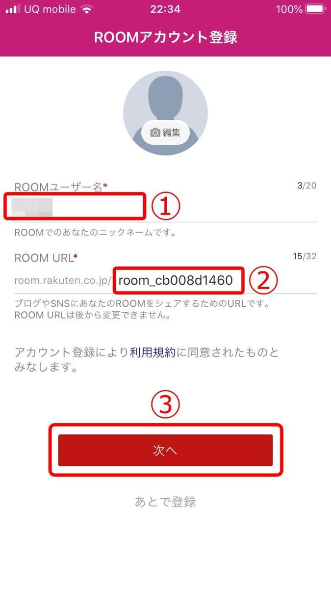 楽天ROOM登録方法3