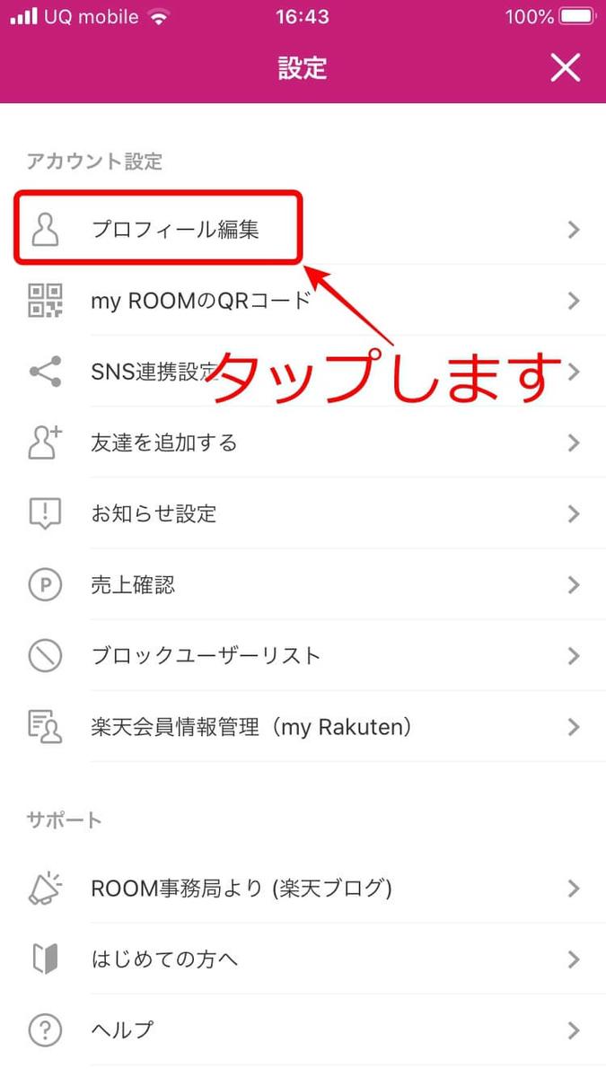 楽天ROOM 初期設定3