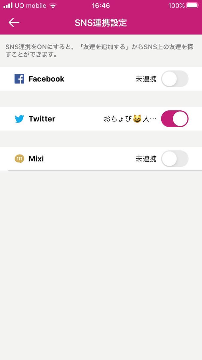 楽天ROOM 初期設定 Twitterと連携