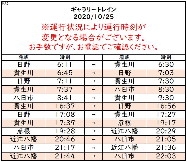 f:id:hato_express:20201024214354p:plain
