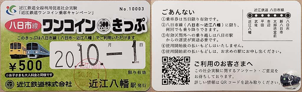 f:id:hato_express:20201025182201j:plain