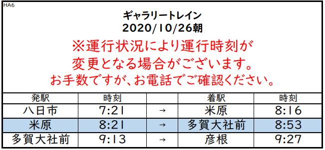 f:id:hato_express:20201025182237p:plain