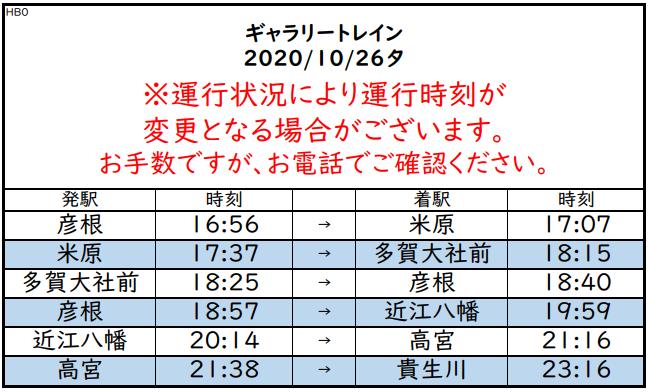 f:id:hato_express:20201025182301p:plain