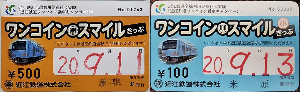 f:id:hato_express:20201029203242j:plain