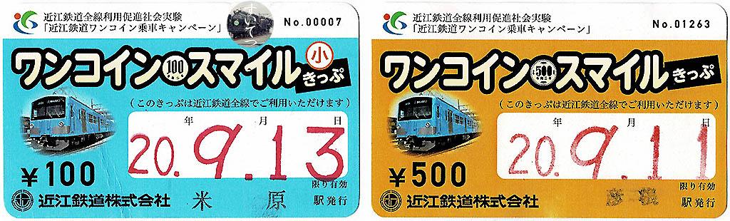 f:id:hato_express:20201102000948j:plain