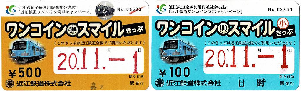 f:id:hato_express:20201102000951j:plain