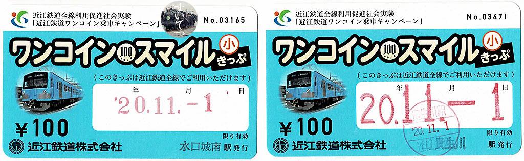 f:id:hato_express:20201102000956j:plain