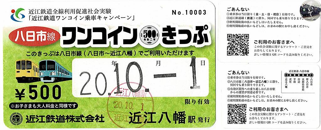 f:id:hato_express:20201102001003j:plain