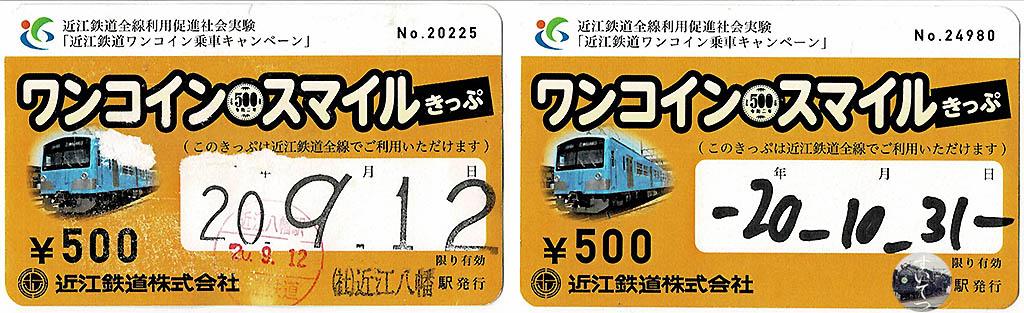 f:id:hato_express:20201102035339j:plain