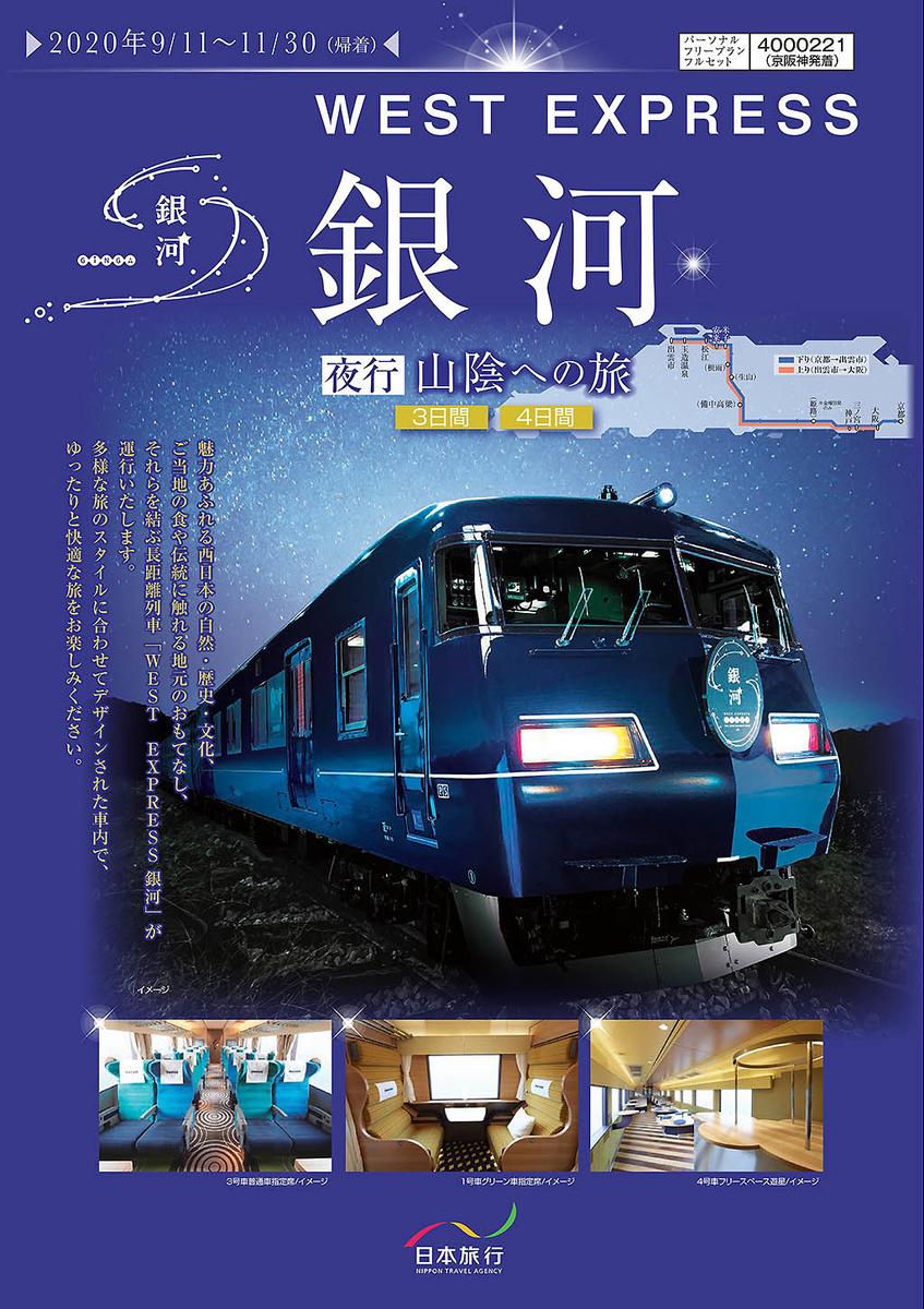 f:id:hato_express:20201117014037j:plain