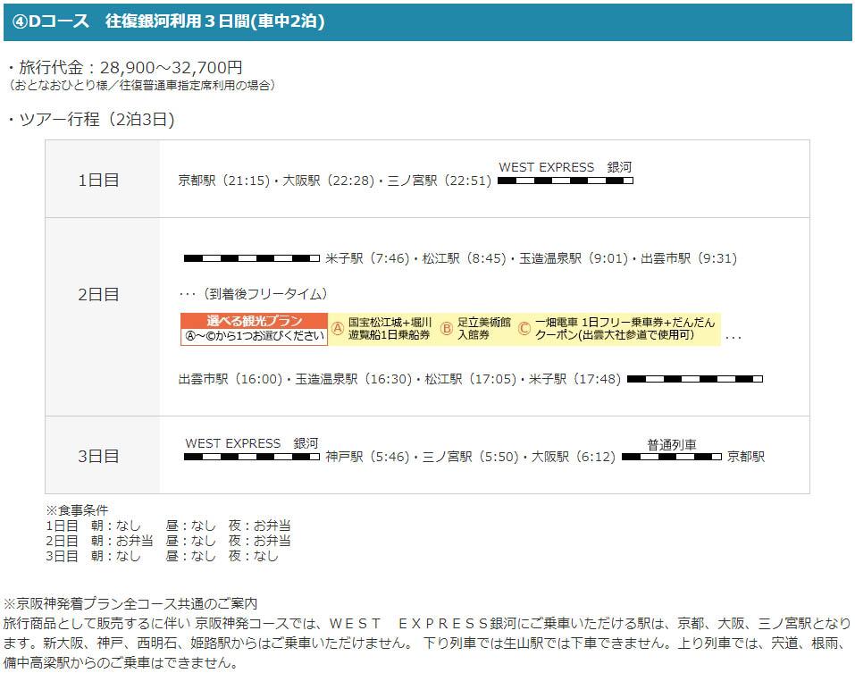 f:id:hato_express:20201117014129j:plain