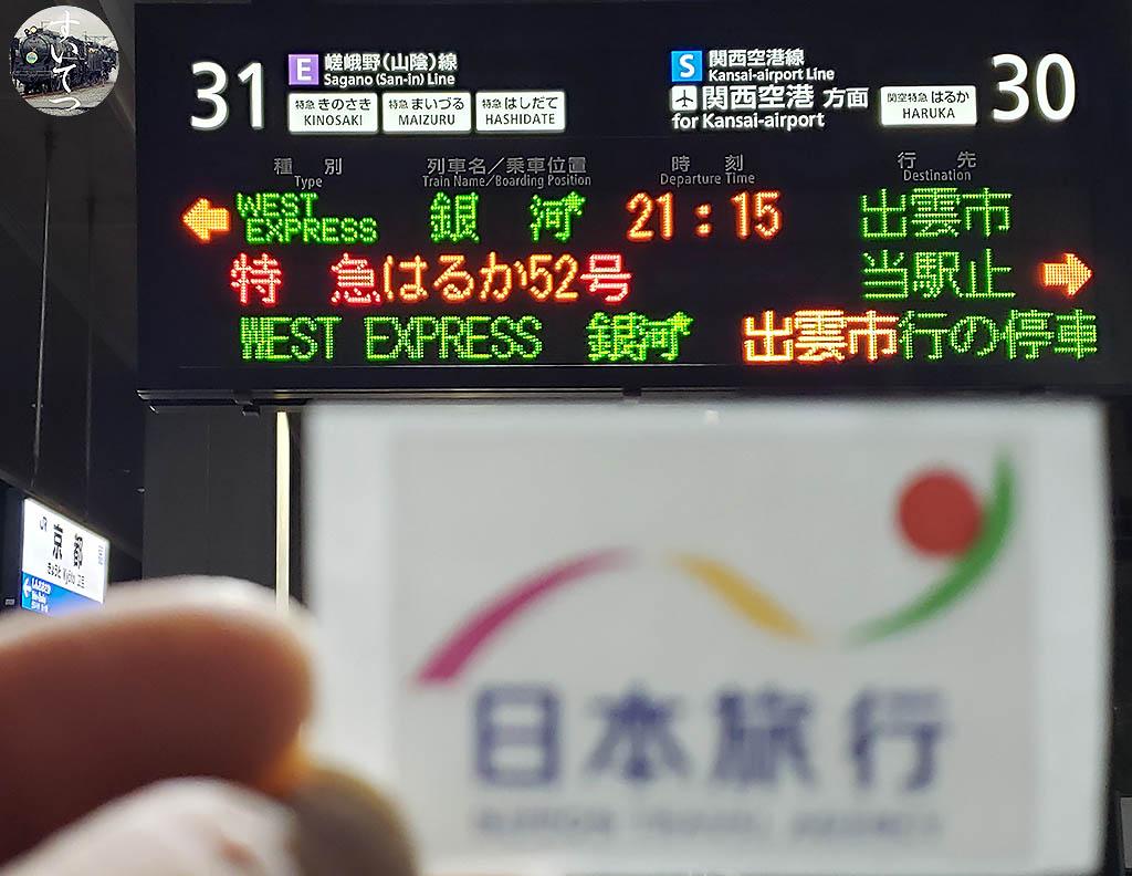 f:id:hato_express:20201117020015j:plain