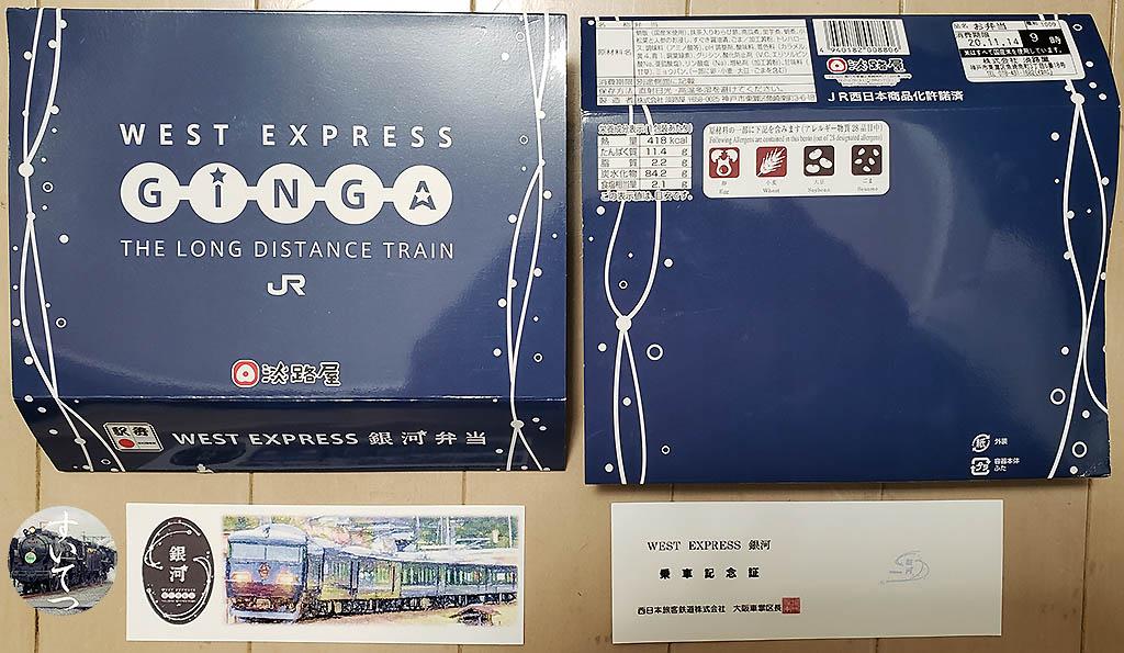 f:id:hato_express:20201201230343j:plain