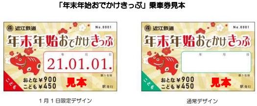 f:id:hato_express:20201202192037p:plain