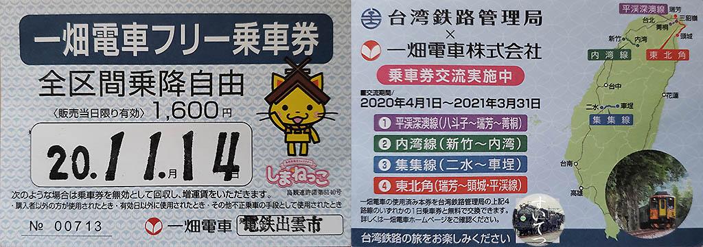 f:id:hato_express:20201213164513j:plain