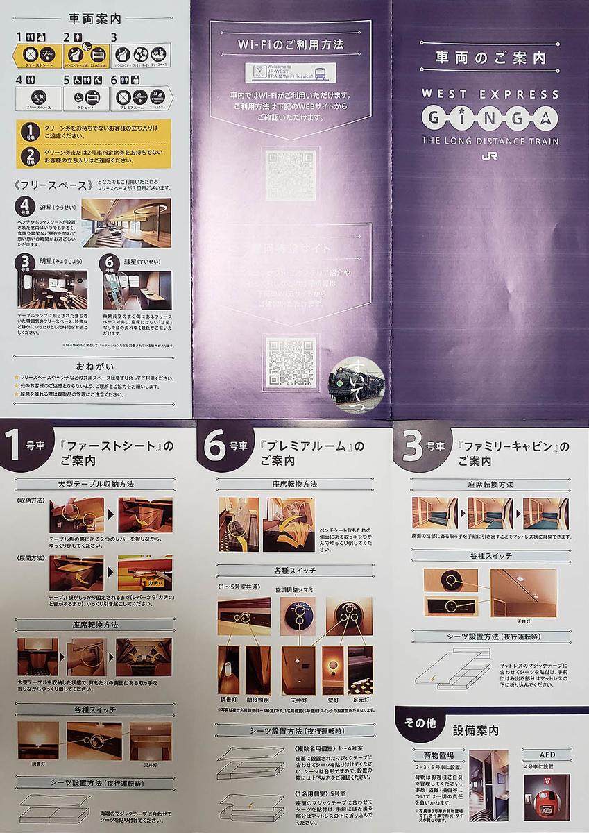 f:id:hato_express:20201215005419j:plain