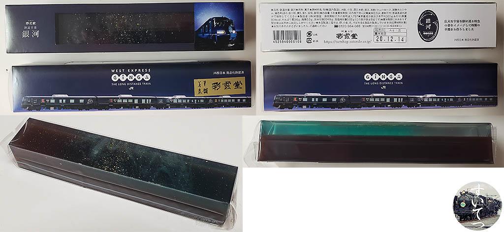 f:id:hato_express:20201215010931j:plain