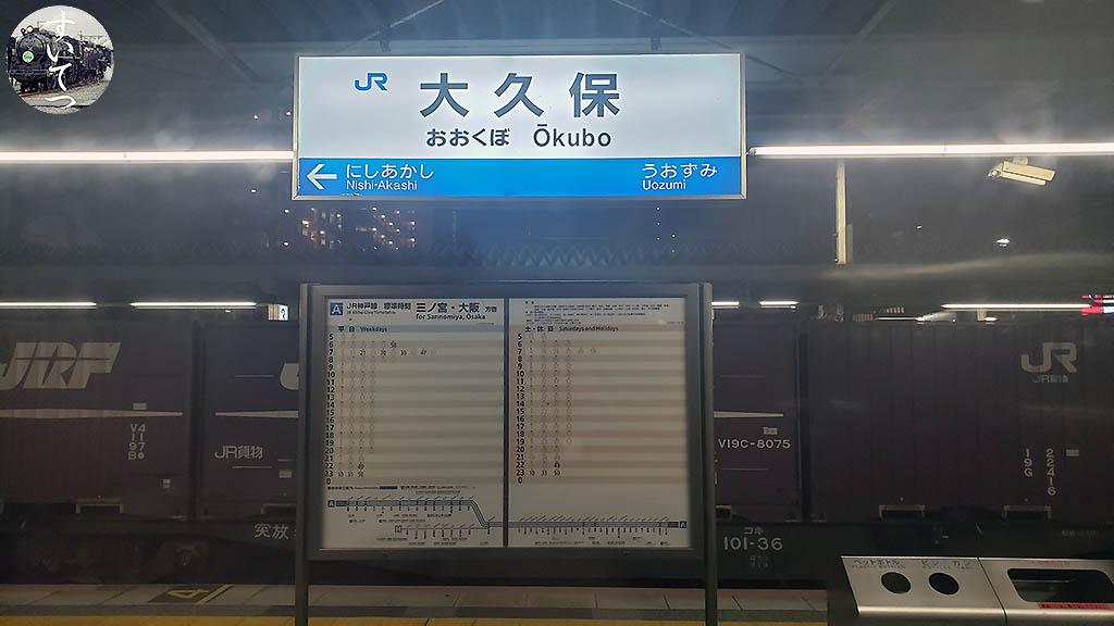 f:id:hato_express:20201217205716j:plain