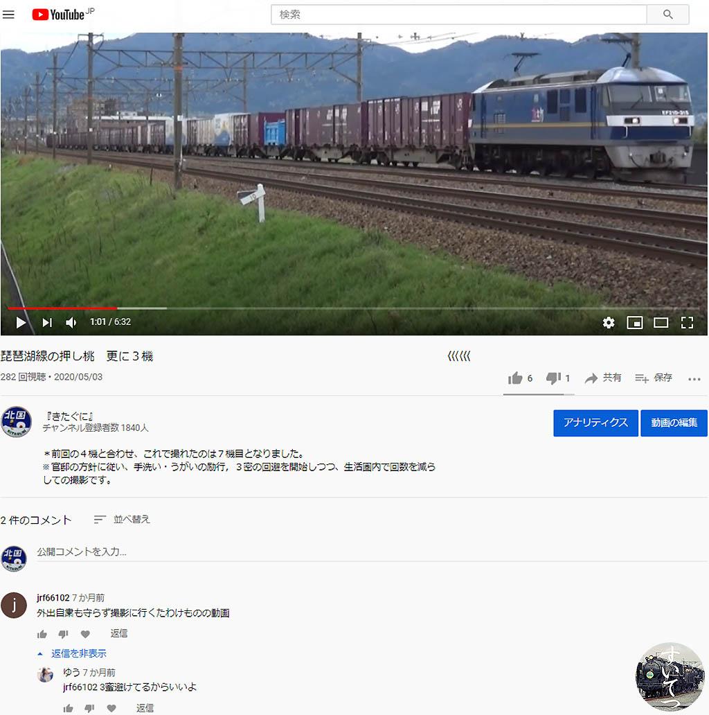 f:id:hato_express:20201230224101j:plain
