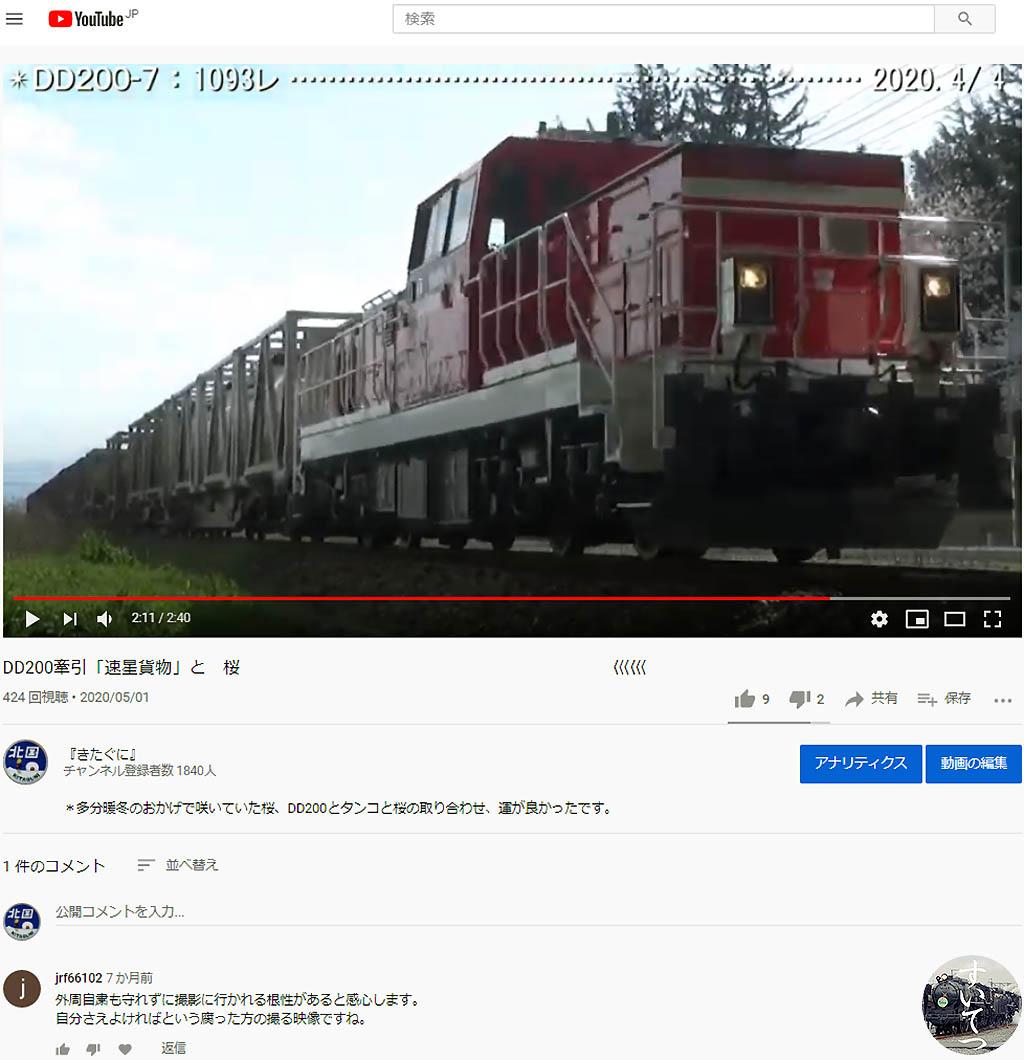 f:id:hato_express:20201230225905j:plain