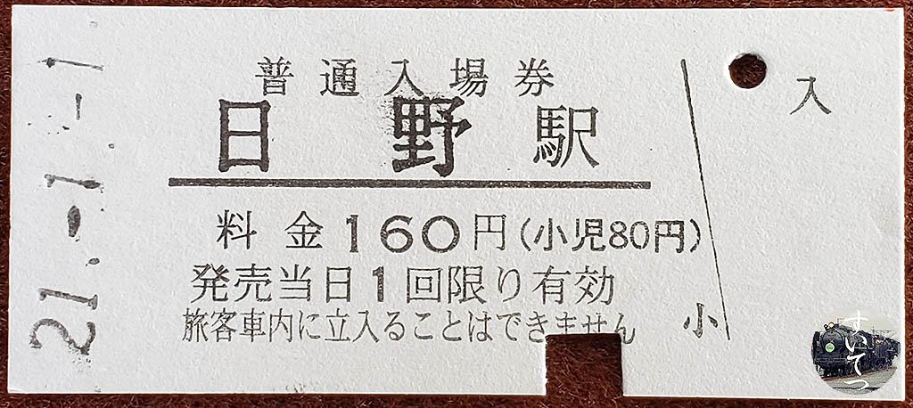 f:id:hato_express:20210104000849j:plain